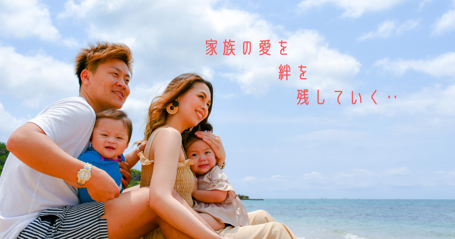 https://mahalophoto.okinawa/familyphoto/